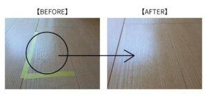 フローリング事例:小さな凹み