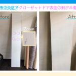 福岡市中央区でクローゼットドア表面の剥がれ傷補修