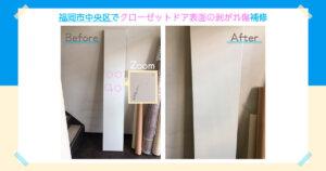 福岡市中央区でクローゼットドア表面の剥がれ傷補修-アイキャッチ