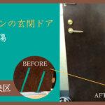 マンションの玄関ドアひっかき傷補修【福岡市中央区】