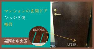 マンションの玄関ドアひっかき傷補修