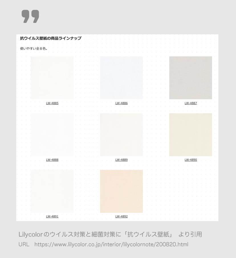 Lilycolorの壁紙ラインナップ
