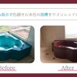 福岡県糸島市で色褪せた水色の浴槽をワインレッドに再塗装