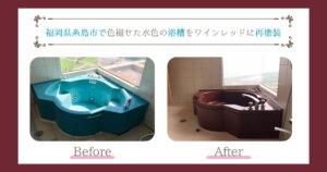 福岡県糸島市で色褪せた水色の浴槽をワインレッドに再塗装 -アイキャッチ