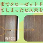 福岡市でクローゼットドアに開けてしまったビス穴を補修