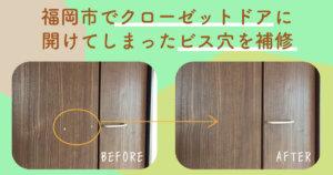 福岡市でクローゼットドアに開けてしまったビス穴を補修-アイキャッチ