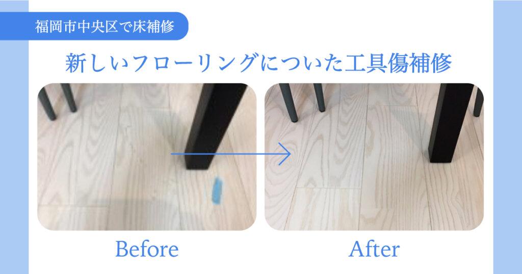 【福岡市中央区で床補修】新しいフローリングについた工具傷補修