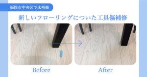 【福岡市中央区で床補修】新しいフローリングについた工具傷補修-アイキャッチ