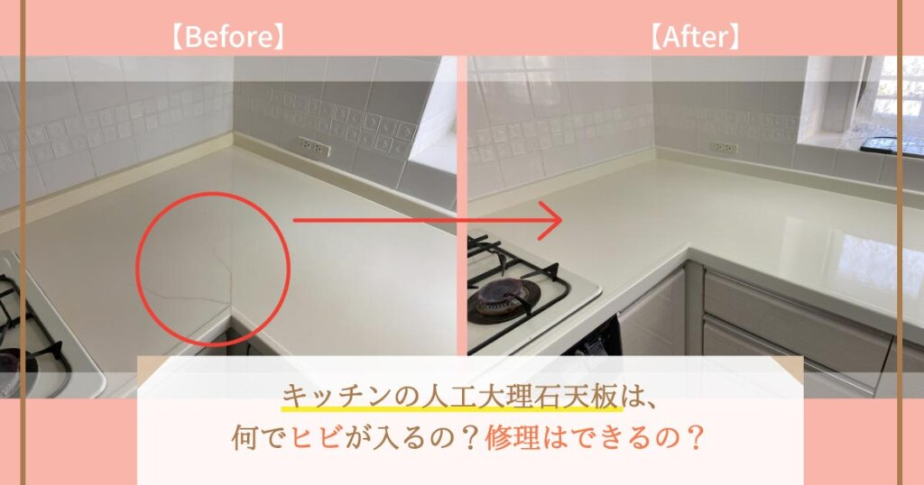 キッチンの人工大理石天板は、何でヒビが入るの?修理はできるの?