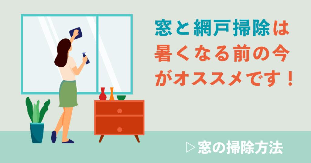 【窓の掃除方法】窓と網戸掃除は暑くなる前の今がオススメです!