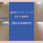 福岡県でフローリング剥がれ傷補修【西区&筑紫野市】