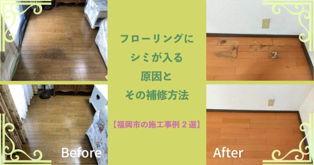 フローリングにシミが入る原因とその補修方法【福岡市の施工事例2選】