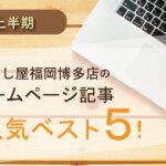 Dr.直し屋福岡博多店のホームページ記事・2021上半期人気ベスト5!