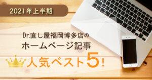 Dr.直し屋福岡博多店のホームページ記事・2021上半期人気ベスト5!-アイキャッチ