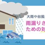 【大雨や台風に備える!】雨漏りさせないための対策方法