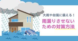【大雨や台風に備える!】雨漏りさせないための対策方法-アイキャッチ