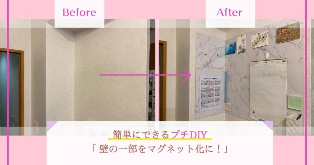 簡単にできるプチDIY 「 壁の一部をマグネット化に!」
