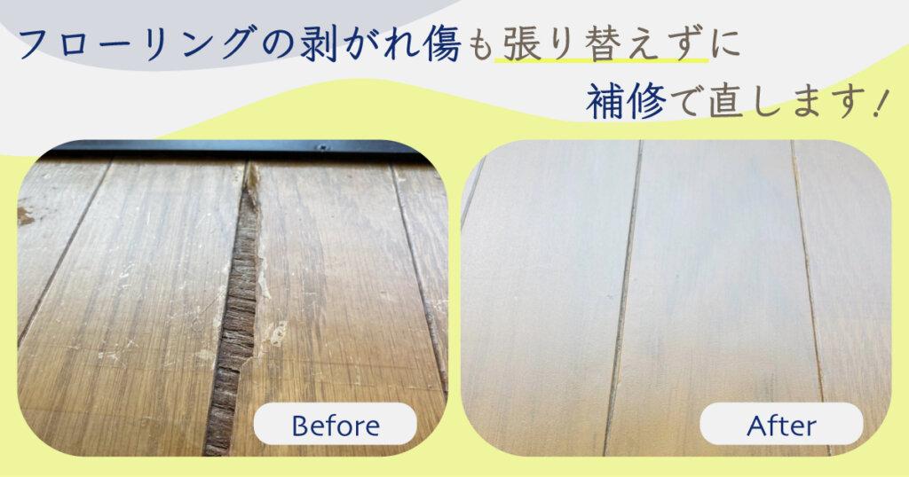 フローリングの剥がれ傷も張り替えずに補修で直します!