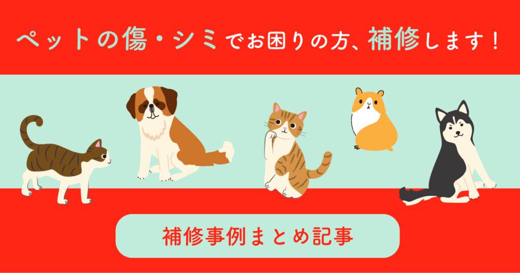 【補修事例まとめ記事】ペットの傷・シミでお困りの方、補修します!