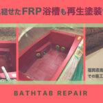 経年劣化で色褪せたFRP浴槽も再生塗装で光沢復活!【福岡県筑紫野市での施工事例】