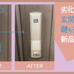 劣化した玄関ドアノブと鍵も塗装で新品の輝きを!