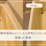 FRP浴槽の染みはどうしたらきれいになりますか? 取替or塗装