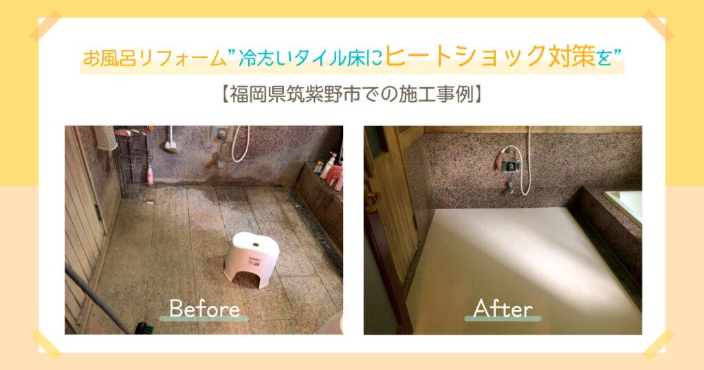 お風呂リフォーム|冷たいタイル床にヒートショック対策を【福岡県筑紫野市での施工事例】