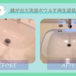 福岡市博多区で錆が出た洗面ボウルを再生塗装でピカピカ!