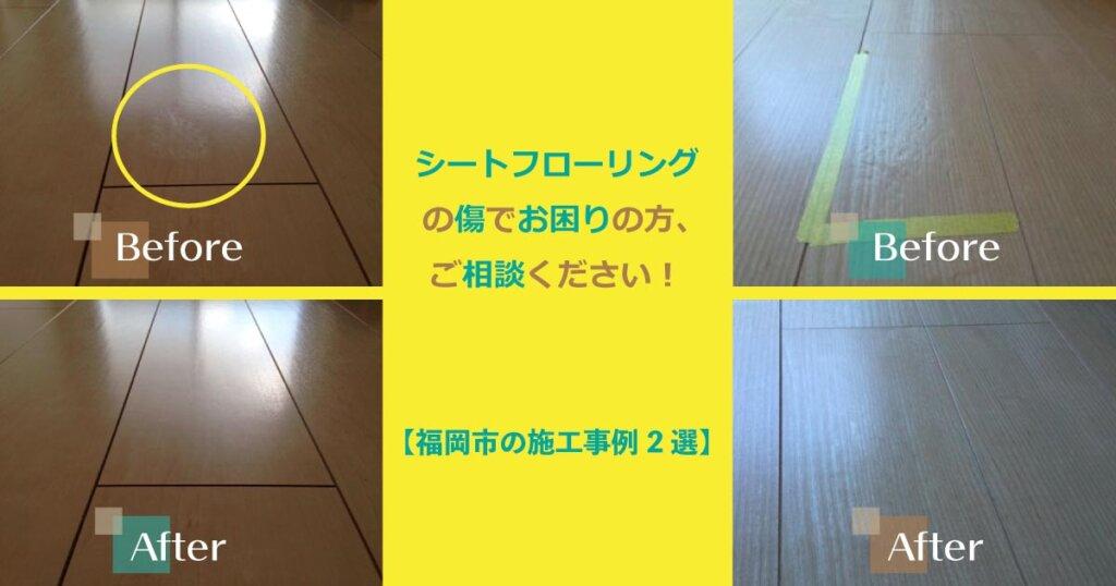 【福岡市の補修事例2選】シートフローリングの傷でお困りの方、ご相談ください!