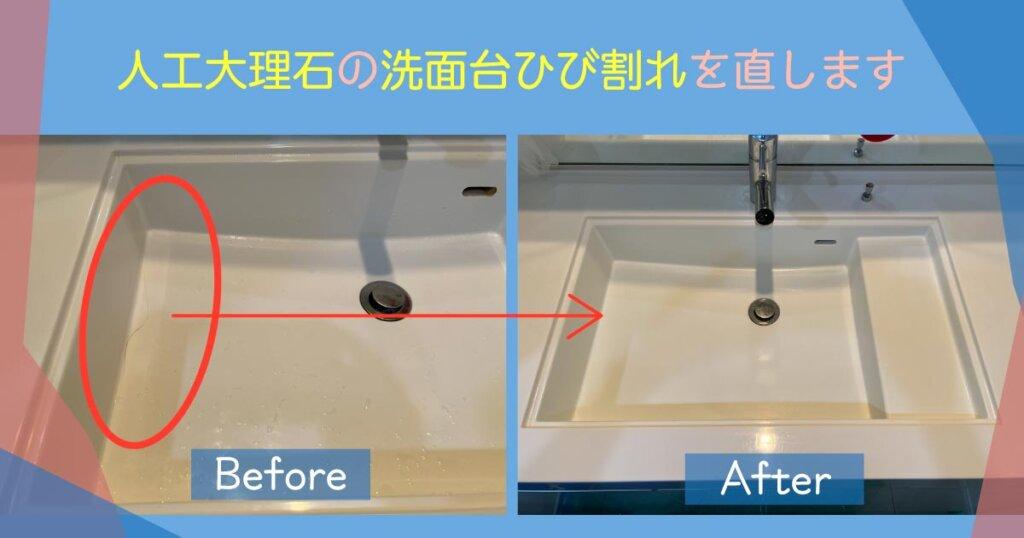 人工大理石の洗面台ひび割れを直します